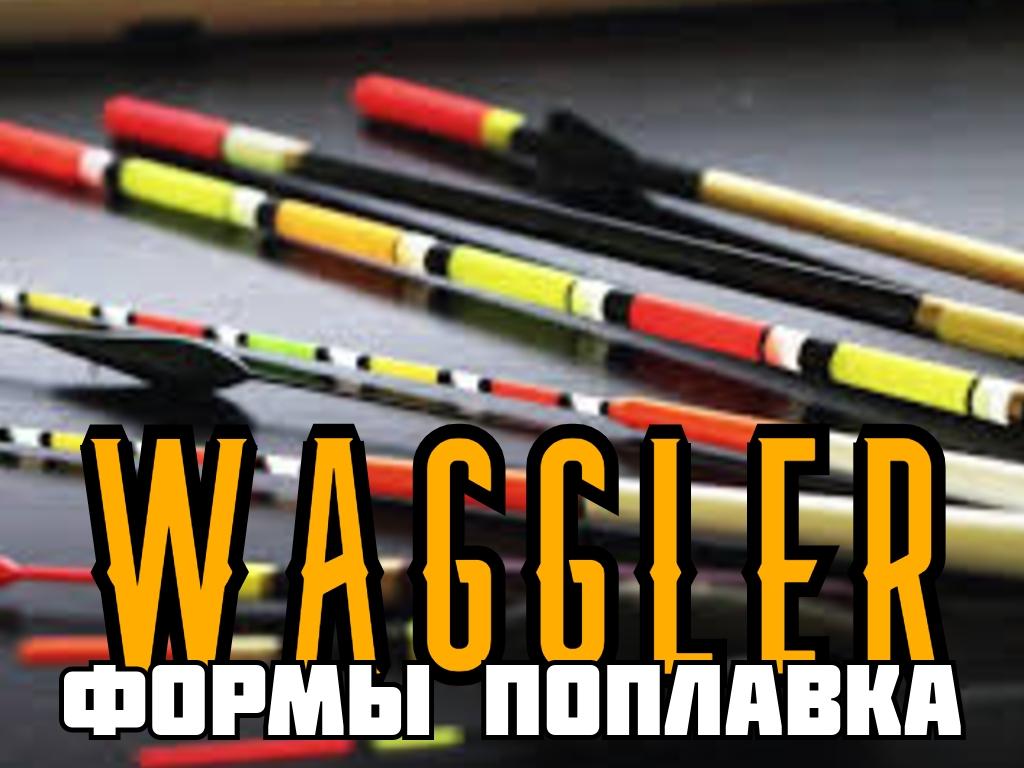 formy-poplavka-waggler-www.fmrybalka.ru