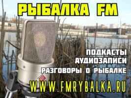rybalka-fm-podkasty-audiozapisi-razgovory-o-rybalke