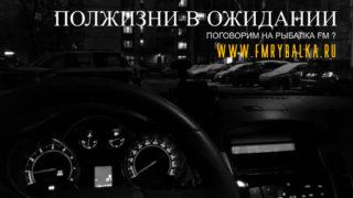rybalka-fm-pogovorim-na-www.fmrybalka.ru