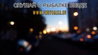 rybalka-fm-slushaj-o-rybalke-vezde-www.fmrybalka.ru
