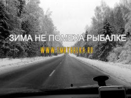 rybalka-fm-zima-ne-pomeha-rybalke-www.fmrybalka.ru
