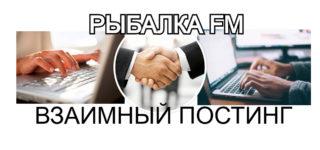 vzaimnyj-posting-na-rybalka-fm-www.fmrybalka.ru