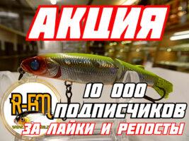10-000-podpischikov-za-lajki-i-reposty