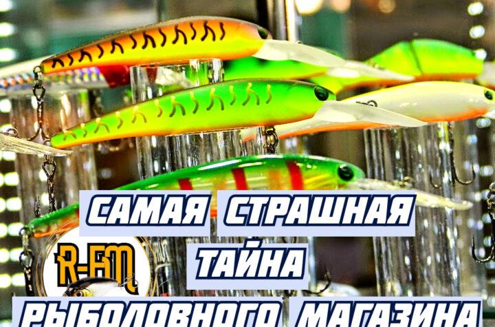 kommercheskaya-taiyna-rybolovnogo-magazina