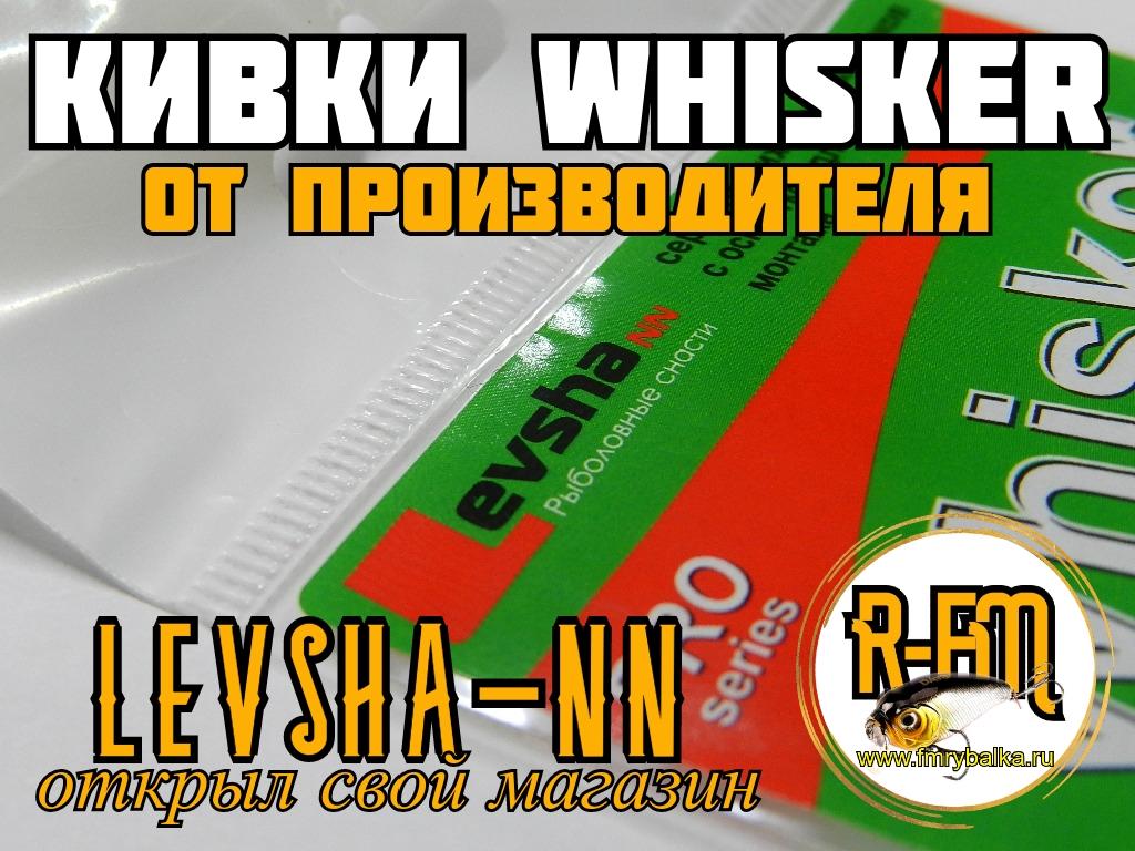 levsha-nn-—-bokovye-kivki-whisker-i-letnyaya-mormyshka-ot-proizvoditelya