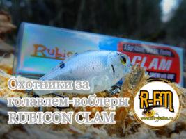 ohotniki-za-golavlem-voblery-rubicon-clam