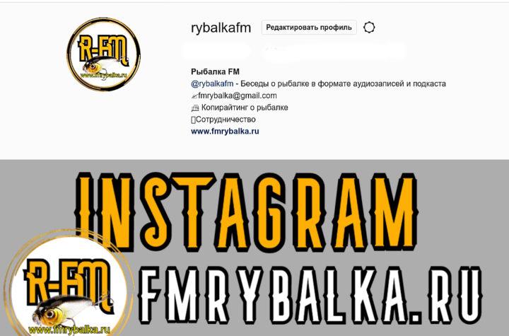 rybalka-fm-v-instagram-www.fmrybalka.ru