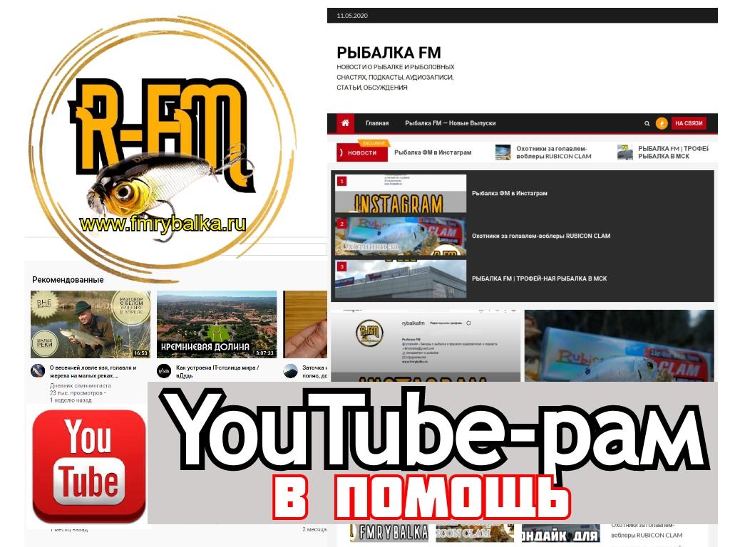 rybolovniy-site-dlya-youtube-ra-v-pomosch www.fmrybalka.ru