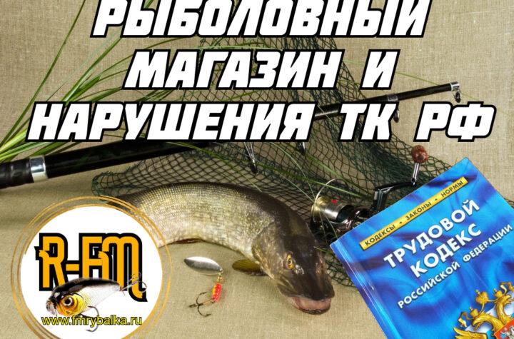 rybolovniy-magazine-i-naruschenie-tk-rf