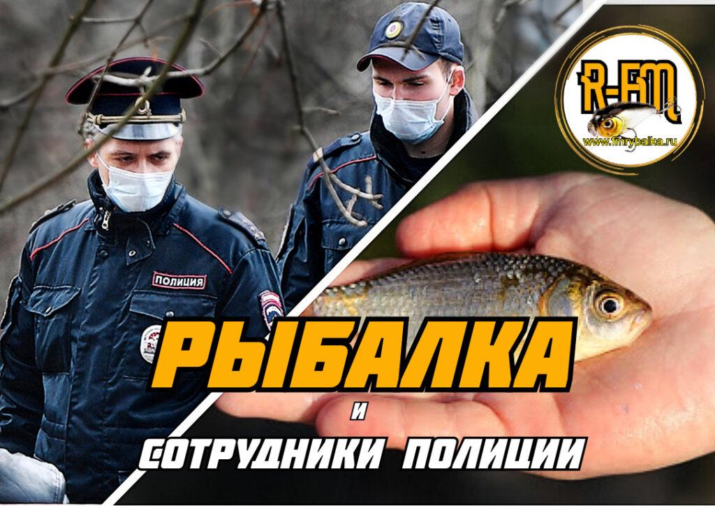 sotrudniki policii i rybalka