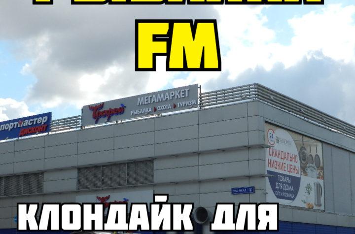 tcz-trofej-moskva-klondajk-dlya-rybolova