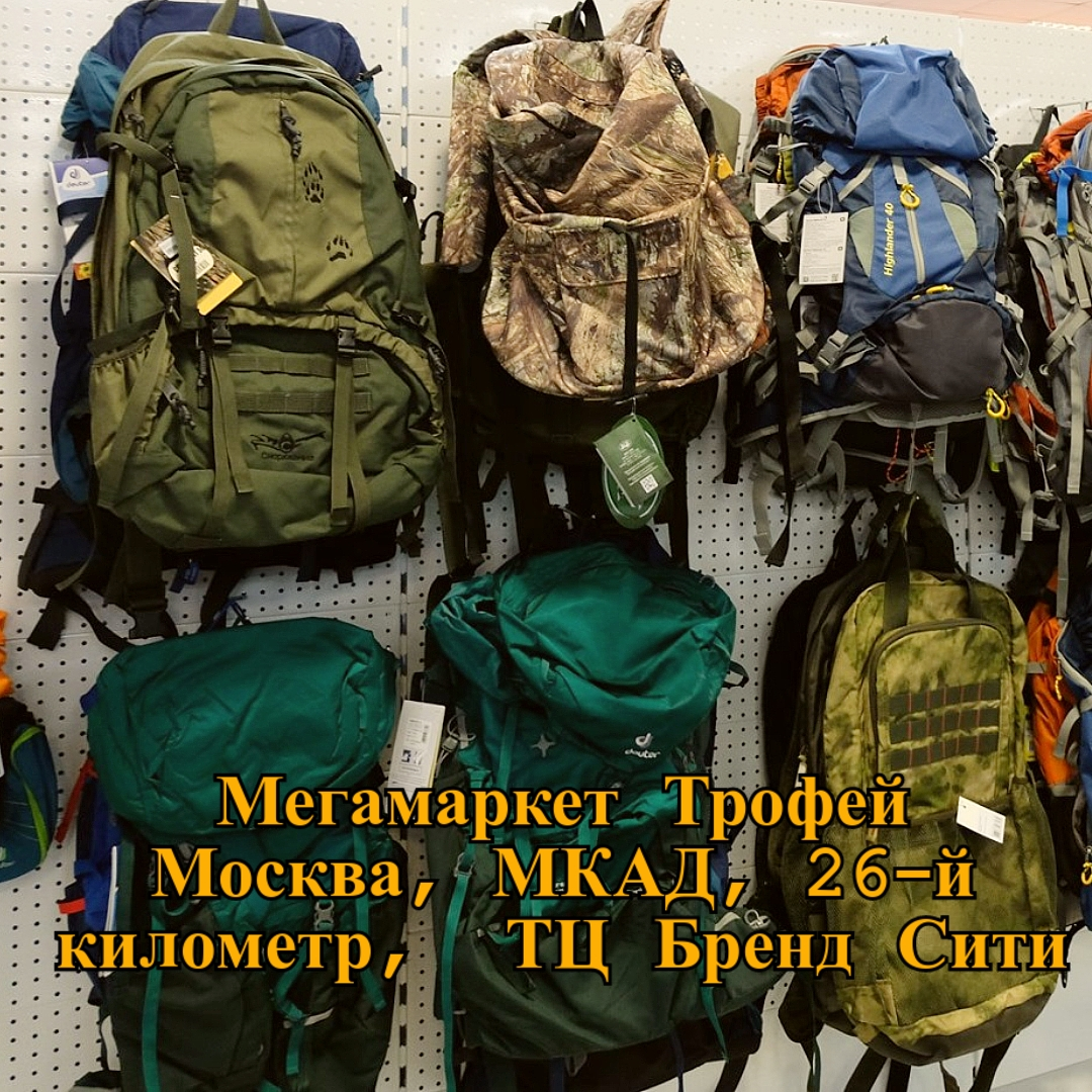 tcz-trofej-moskva-ryukzaki-i-sumki