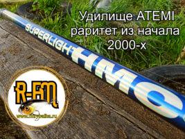 udilishche-atemi-raritet-iz-nachala-2000-h