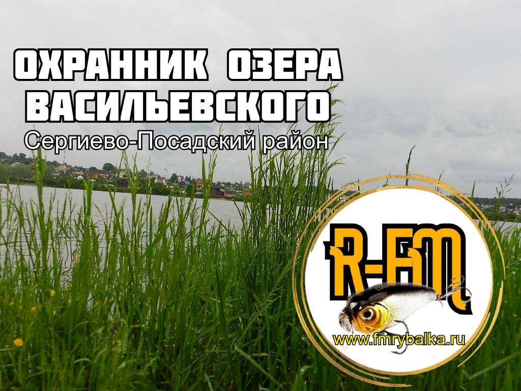 ohrannik-ozera-vasilevskogo