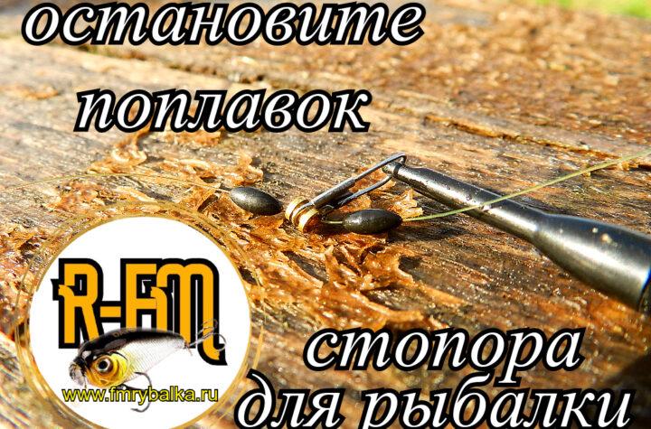 ostanovite-poplavok-stopora-dlya-rybalki-....