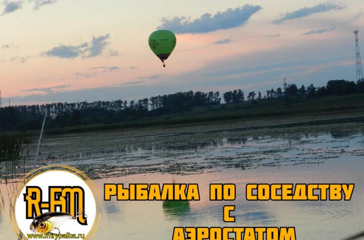 rybalka-po-sosedstvu-s-aerostatom