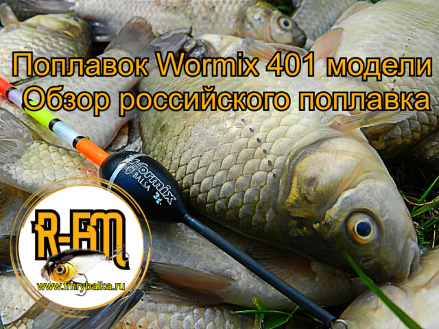 poplavok-wormix-401-modeli-—-obzor-rossijskogo-poplavka