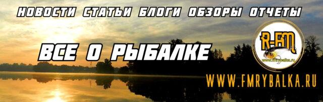 rybalka-fm-novosti-stati-blogi-otchety-o-rybalke