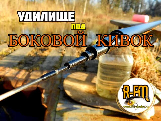udilishhe-pod-bokovoj-kivok