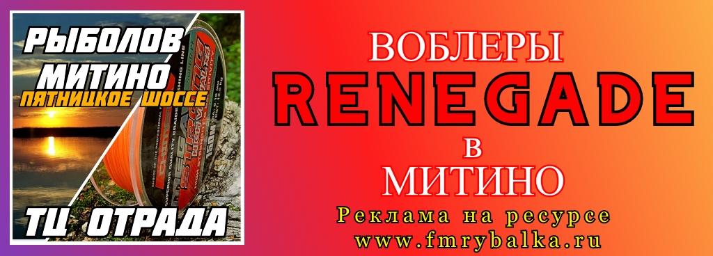 voblery-renegade-v-mitino-www.fmrybalka.ru