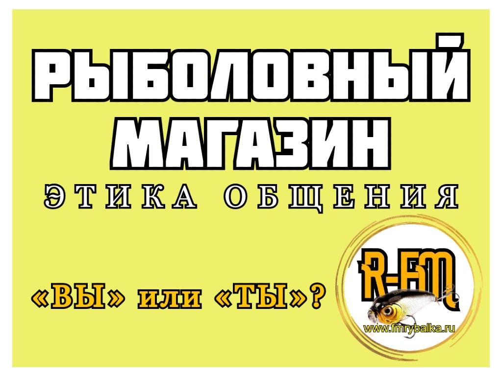 rybolovnyj-magazin-etika-obshheniya-www.fmrybalka.ru
