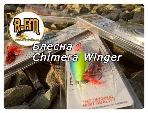 blesna-chimera-winger-universalnaya-klassika-www.fmrybalka.ru