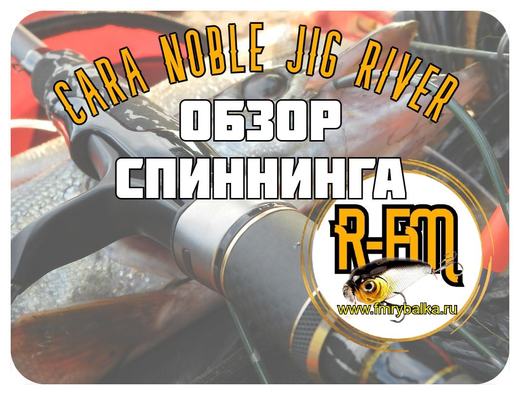 cara-noble-jig-river-spinning-dlya-rechnyh-rybalok