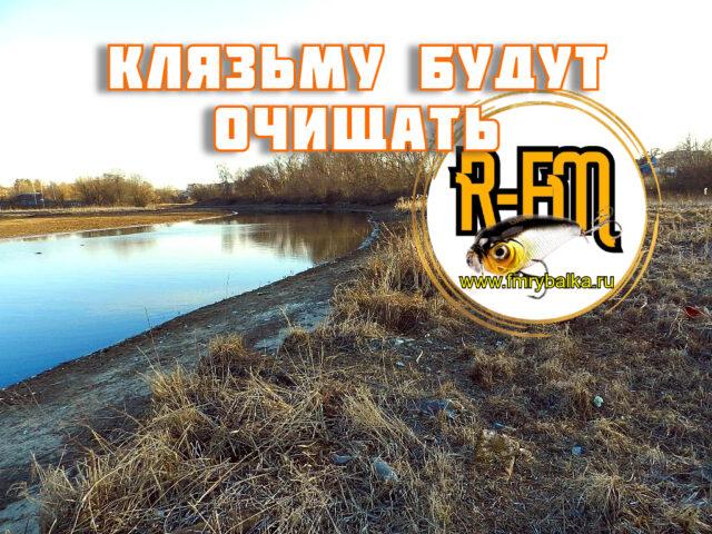 klyazmu-pochistyat-a-budet-li-luchshe