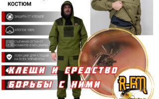 Защита от клещей на рыбалке