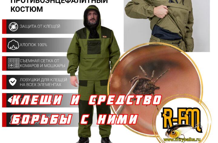 luchshaya-zashhita-ot-kleshhej-na-rybalke-www.fmrybalka.ru
