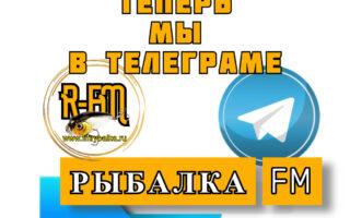 Телеграм-канал Рыбалка FM
