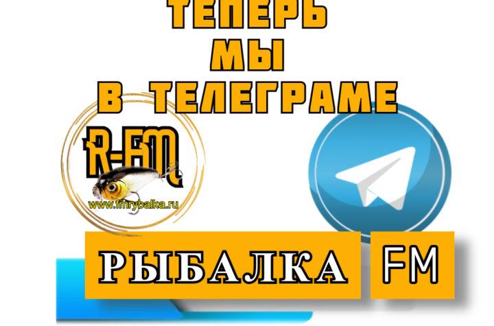 telegram-kanal-rybalka-fm